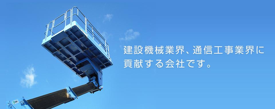 建機機械業界、通信工業業界に貢献する会社です。
